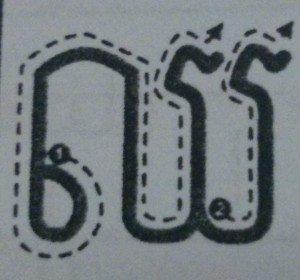 Khmer consonant choo