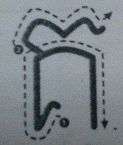 Khmer consonant gow