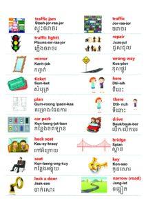 Khmer transportation vocabulary sheet